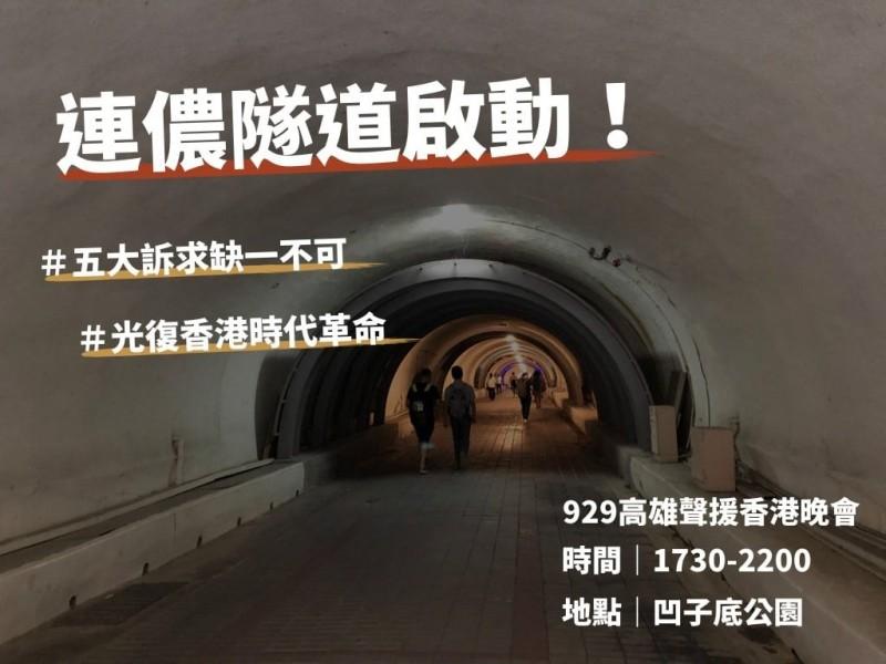 中山大學學生會號召大家用紙條、繪畫等方式,讓自由言論佔滿西子灣隧道。(國立中山大學學生會授權使用)