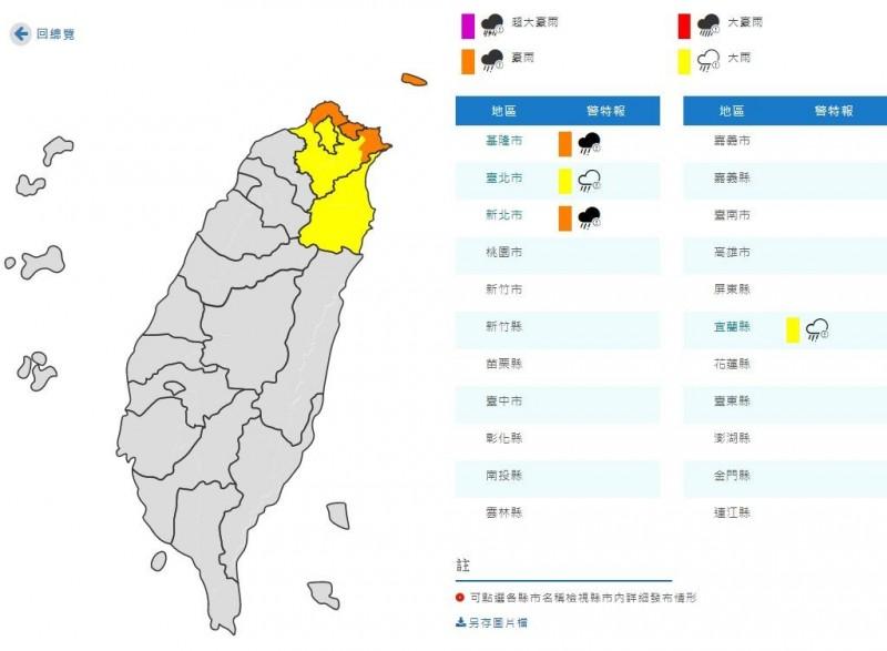 氣象局晚間發布豪雨(橘色處)、大雨(黃色處)特報。(擷取自中央氣象局)