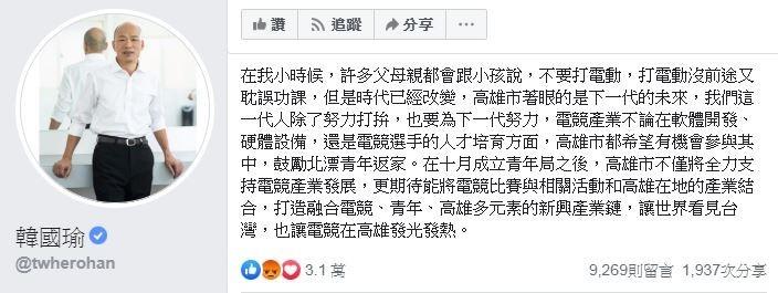 高雄市長韓國瑜在臉書發表千字文,表達電競產業重要性,卻慘遭打臉。(圖擷自韓國瑜臉書)
