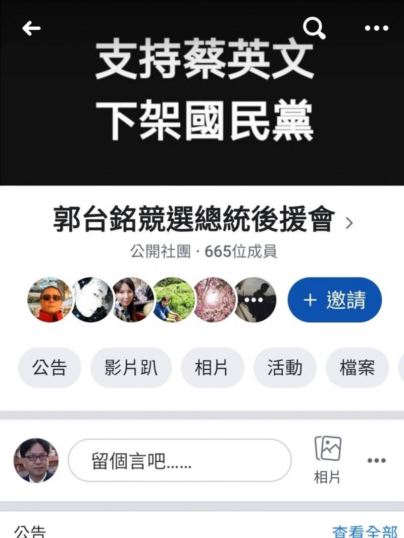 持郭台銘的臉書社團「郭台銘競選總統後援會」,標示「支持蔡英文下架國民黨」。(擷取臉書)