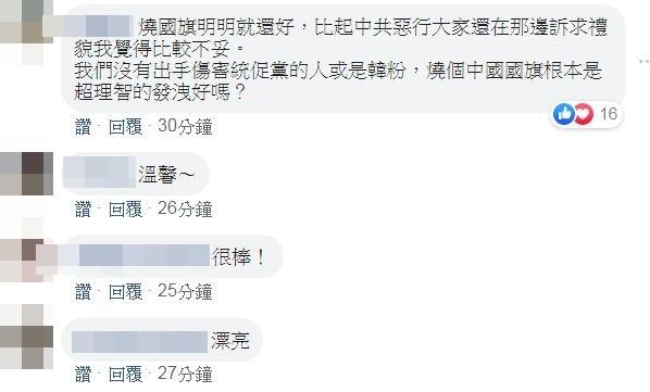 網友對於五星旗被焚燒紛紛留言。(擷自台灣也有一個騰訊)