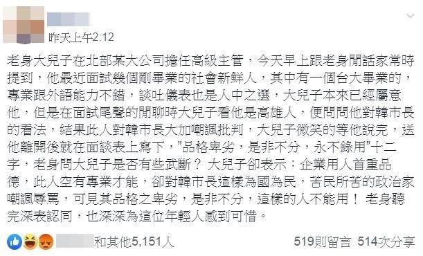 一名韓粉網友在臉書社團「韓國瑜總統後援會 前進總統府」PO文,曝光一段台大生的面試過程。(圖擷取自臉書社團)