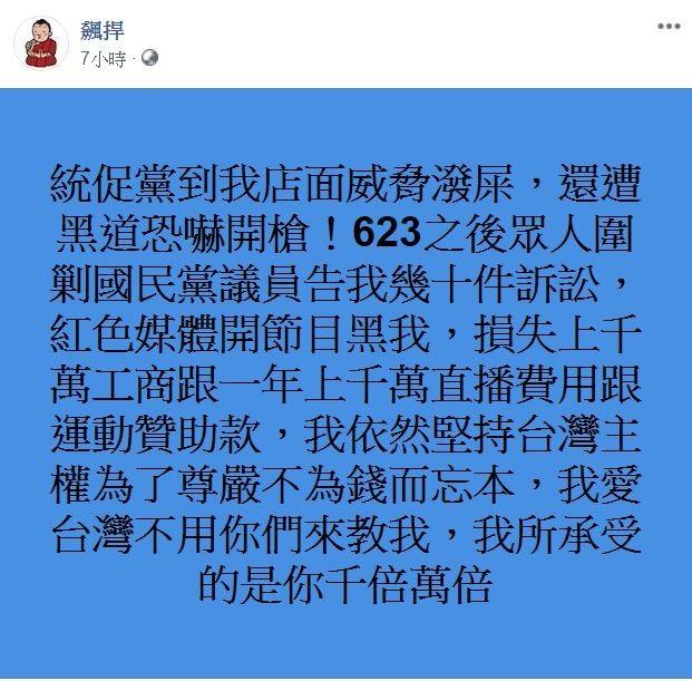 館長今日凌晨突然在臉書發文,爆遭到統促黨與黑道「潑糞開槍威脅」。(圖擷自飆捍臉書)
