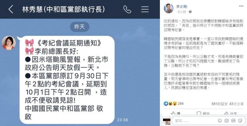 李正皓30日晚間在臉書表示,他收到line的通知,因為近期他在媒體前對韓國瑜多有指教的原因,有「長官」指示1日下午2點要在中和區黨部召開考紀會。(圖擷取自李正皓臉書)