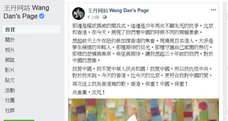 中共建政70年國慶今天在北京天安門廣場舉行,中國民運人士王丹在臉書發文表示,「沒有國慶,只有國殤!」最後他並寫下,「共產黨,去死!」(取自王丹臉書)