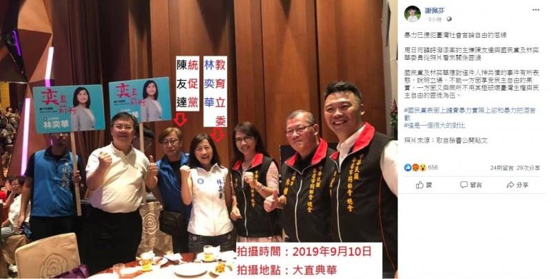 國民黨立委林奕華曾和潑漆案首腦陳友達一同在餐會上合照。(擷取自謝佩芬臉書)