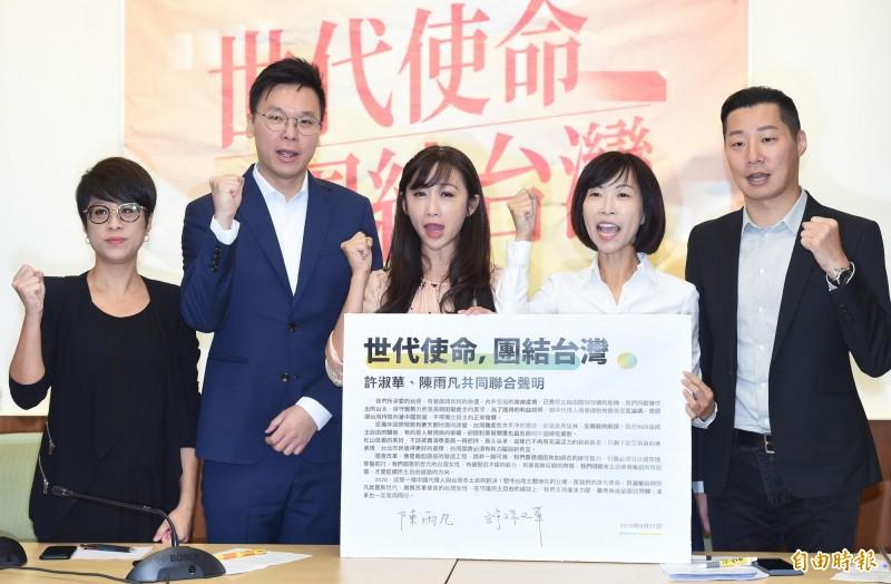 時代力量提名的台北市立委參選人陳雨凡(右二)27日宣布退出這次立委選舉,時力也確認陳雨凡已無參選意願。(資料照,記者廖振輝攝)