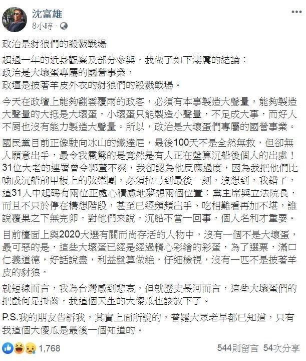 前立委沈富雄加碼爆料,「這31人中起碼有兩位正處心積慮地夢想兩個位置:黨主席與立法院長」。(圖擷取自沈富雄臉書)