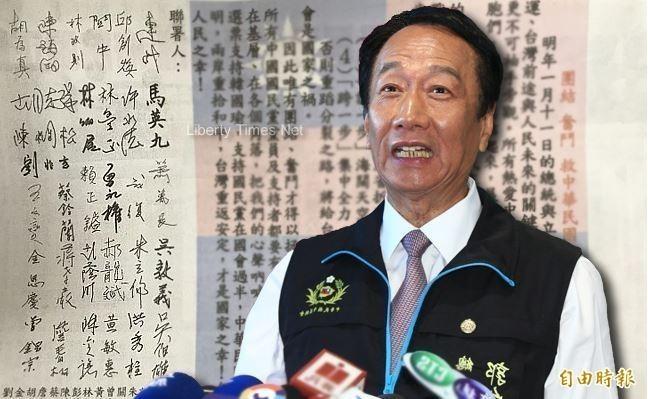 國民黨31位大老日前連署登報,呼籲鴻海創辦人郭台銘「團結」。(資料照)