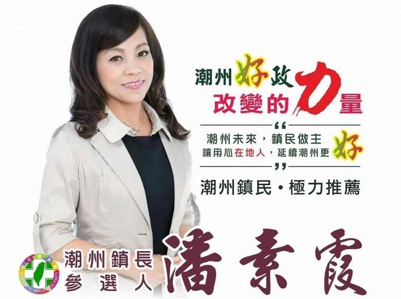 潮州鎮前代表潘素霞夫妻,在鎮長選舉時違反選罷法判刑3個月。(記者葉永騫翻攝)