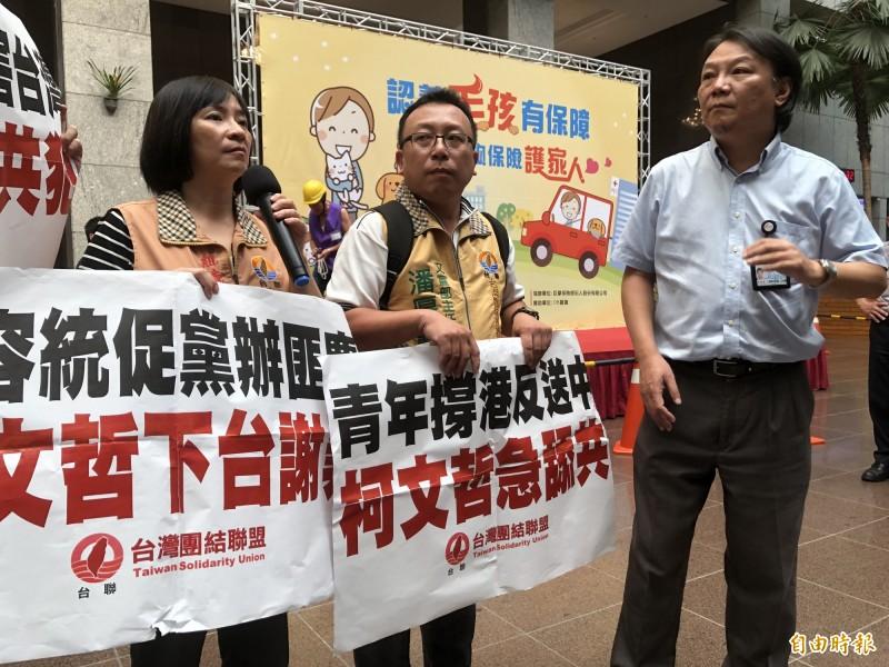 台聯黨到北市府抗議。(記者郭安家攝)
