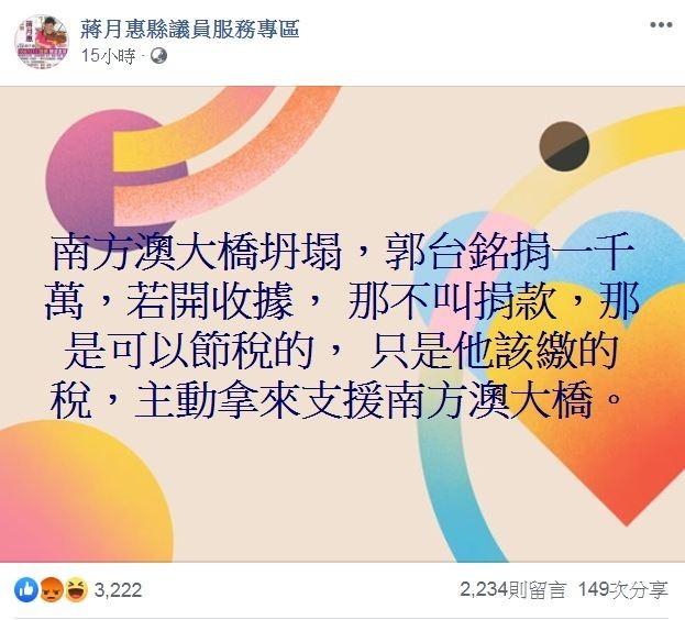 屏東縣議員蔣月惠在臉書發文酸郭台銘捐款。(圖擷自蔣月惠縣議員服務專區臉書)