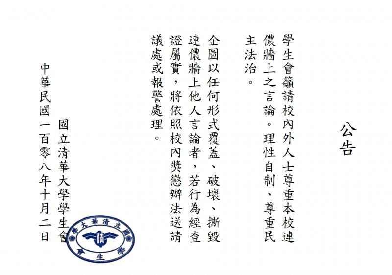 清大學生會對撕牆事件發布聲明。(圖擷自清華大學學生會( NTHUSA )臉書)