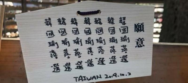 有台灣民眾造訪東京明治神宮,在祈願牌寫7次「韓國瑜落選」當作心願。(圖擷取自公民割草行動)