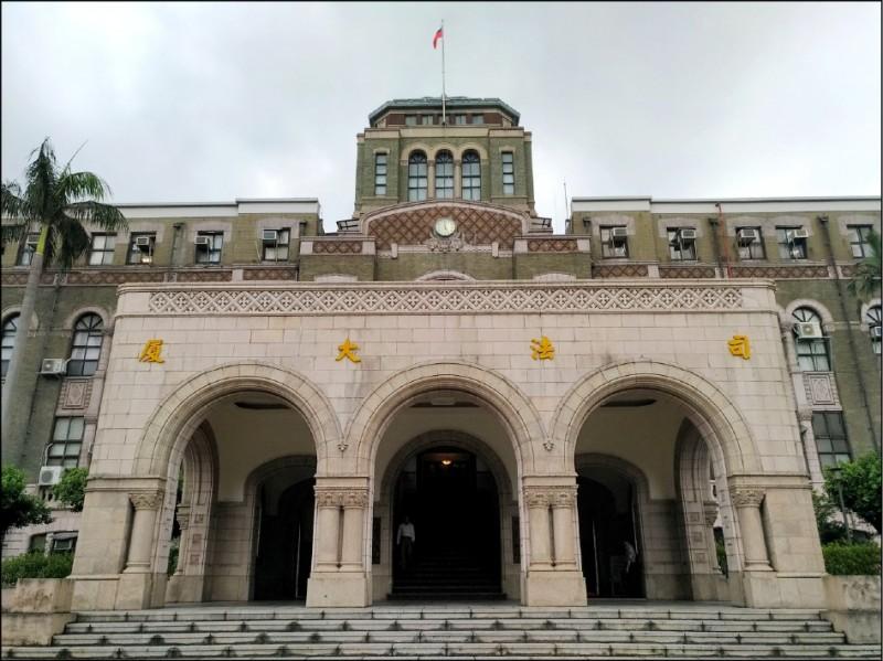 司法院大樓外觀。(資料照)