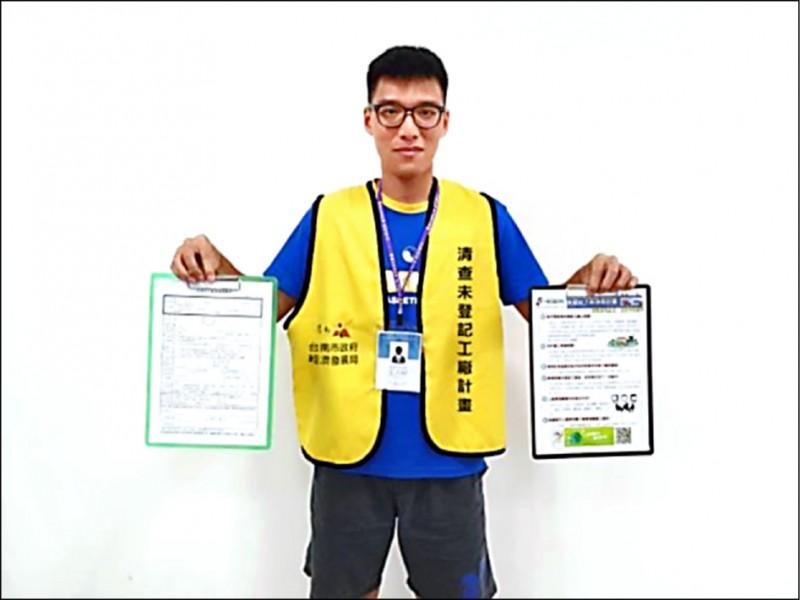 市府配合「工廠管理輔導法」,展開未登記工廠清查,清查人員穿黃色背心供民眾辨識。(南市經發局提供)
