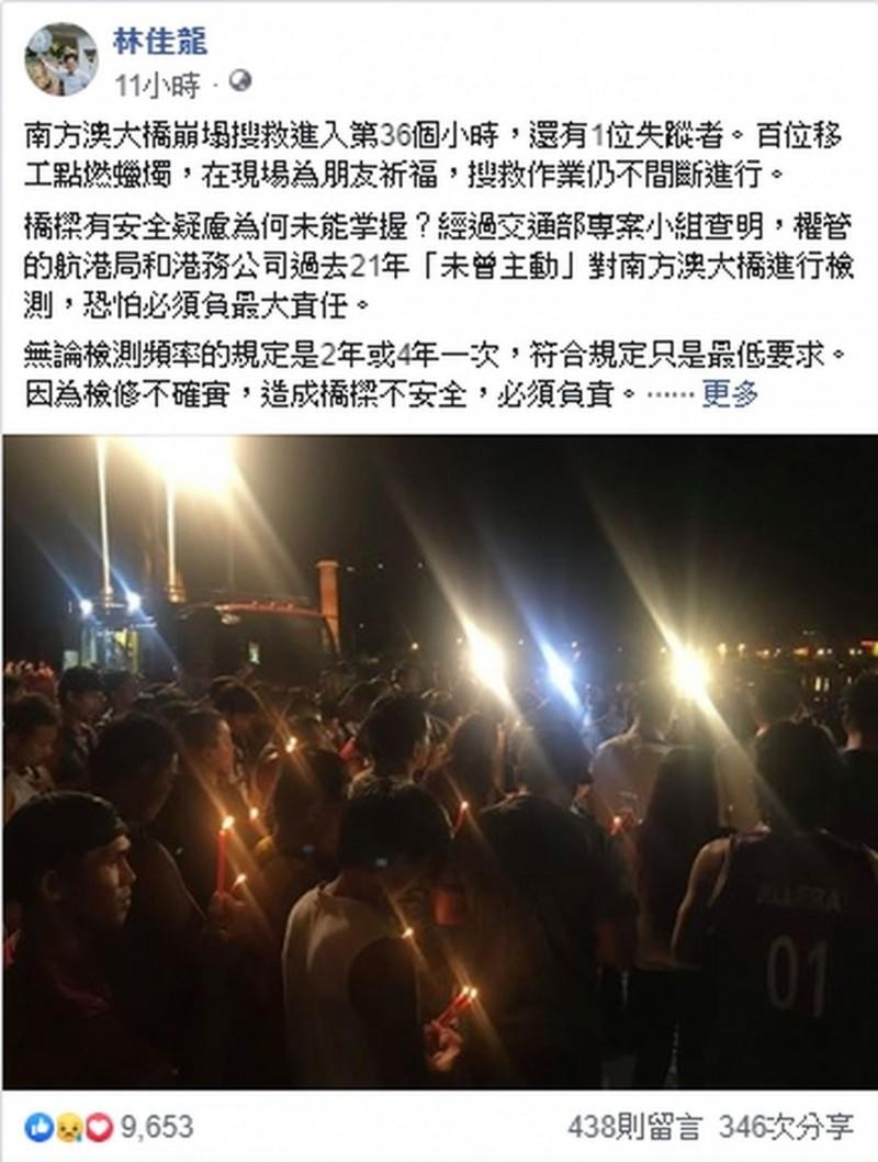 宜蘭南方澳跨海大橋倒塌,林佳龍於臉書持續貼文搜救進度。(圖擷取自林佳龍臉書)