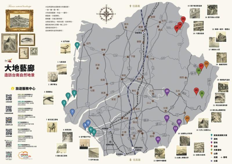 南市自然資源豐富,地景景觀多元,南市觀旅局推出地景地圖,引領民眾深入大地藝廊,即日起免費索取。(記者王涵平翻攝)