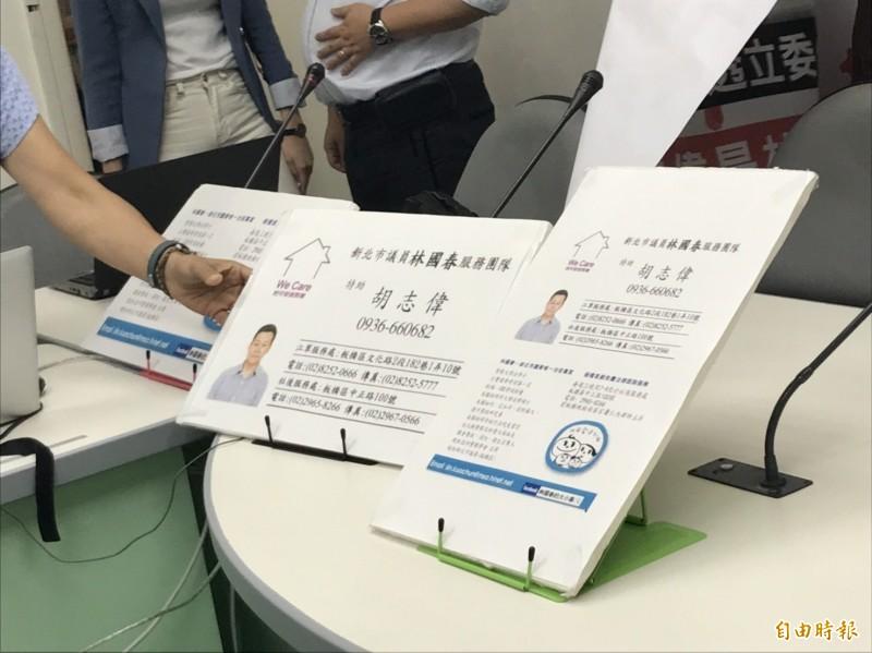 民進黨團出示胡志偉擔任林國春特助的放大版名片。(記者謝君臨攝)