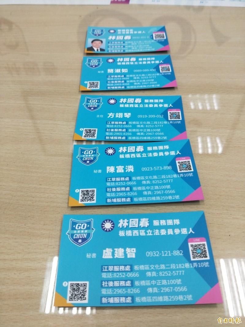 新北市議員林國春出示參選團隊印製的名片,與胡志偉的不同。(記者何玉華攝)
