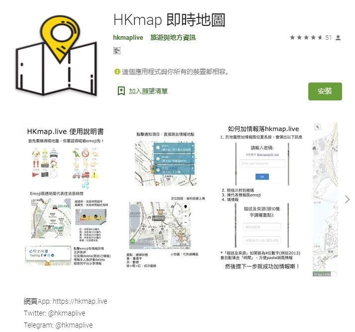 HKmap Live全港抗爭即時地圖」雖然不能在App Store上下載,但民眾還是能從Google Play取得。(圖擷取自Google Play)