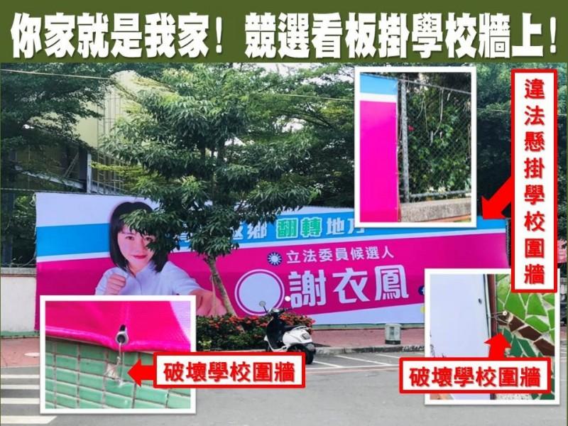韓國瑜競選看板竟掛校園圍牆,民進黨要求3天拆除。(民進黨立委洪宗熠辦公室提供)