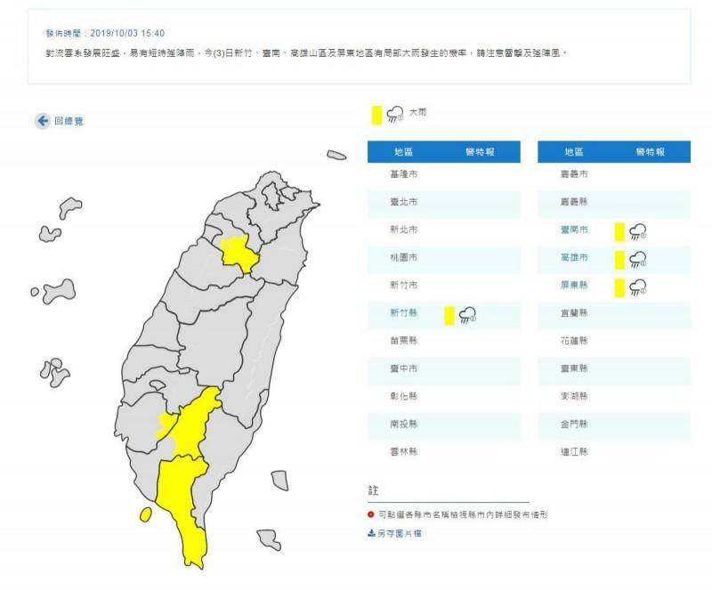 中央氣象局今天下午3時40分,大雨特報範圍追加新竹縣。(圖翻攝自中央氣象局)