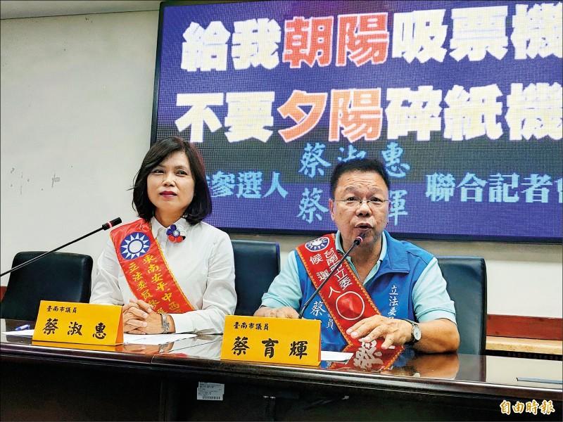 國民黨台南市立委參選人蔡育輝(右)、蔡淑惠(左)昨召開「給我朝陽吸票機,不要夕陽碎紙機」記者會,反對黨主席吳敦義列不分區第一名。(記者蔡文居攝)