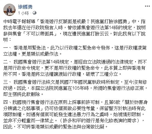 對於媒體指稱他遭民進黨打臉,徐國勇發文強調,台灣與香港的作法在本質上完全不同。(截取自徐國勇臉書)