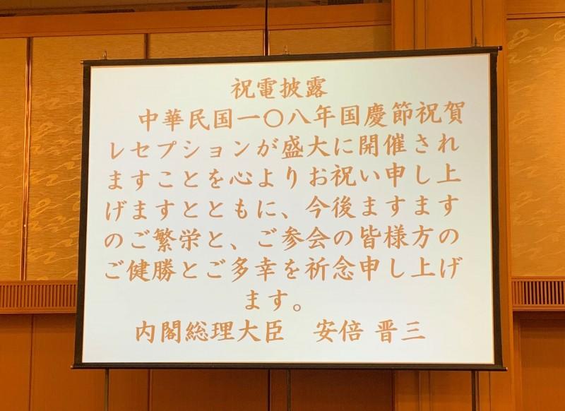 我國駐福岡辦事處4日提早舉行國慶酒會,日本首相安倍晉三致賀電祝賀「中華民國108年國慶節」。(駐福岡辦事處提供)