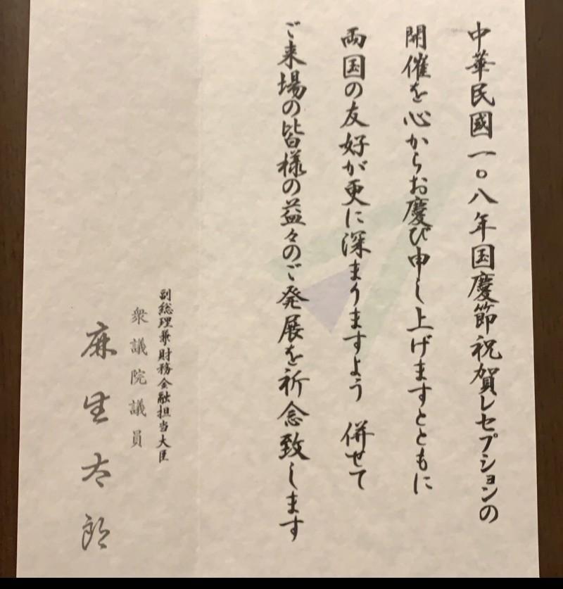 日本副首相麻生太郎賀電也標明「中華民國108年國慶節」。(駐福岡辦事處提供)