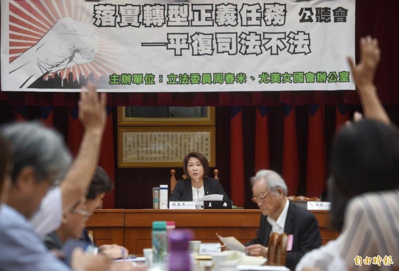 立委周春米(圖中)、尤美女今舉行「落實轉型正義-平復司法不法」公聽會,邀請專家學者、受難者及家屬參與。(記者方賓照攝)