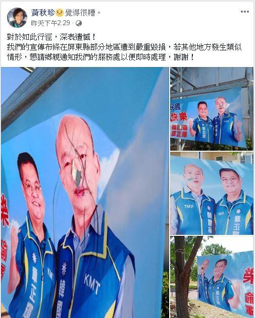 照片中可見,韓國瑜布條的臉上被挖了大洞,連「韓國瑜」的「國」字也被人挖空。(圖擷取自黃秋珍臉書)