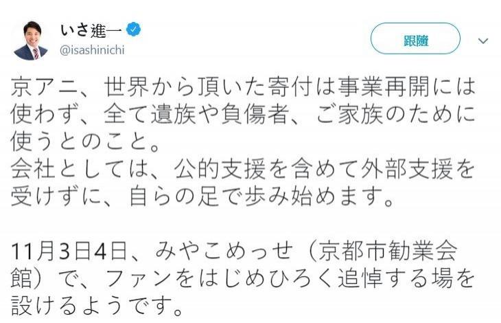 伊佐進一在推特的PO文,表示京阿尼會將各界的捐款用作撫卹傷亡者與其家屬,而非重振公司。(圖擷自推特)