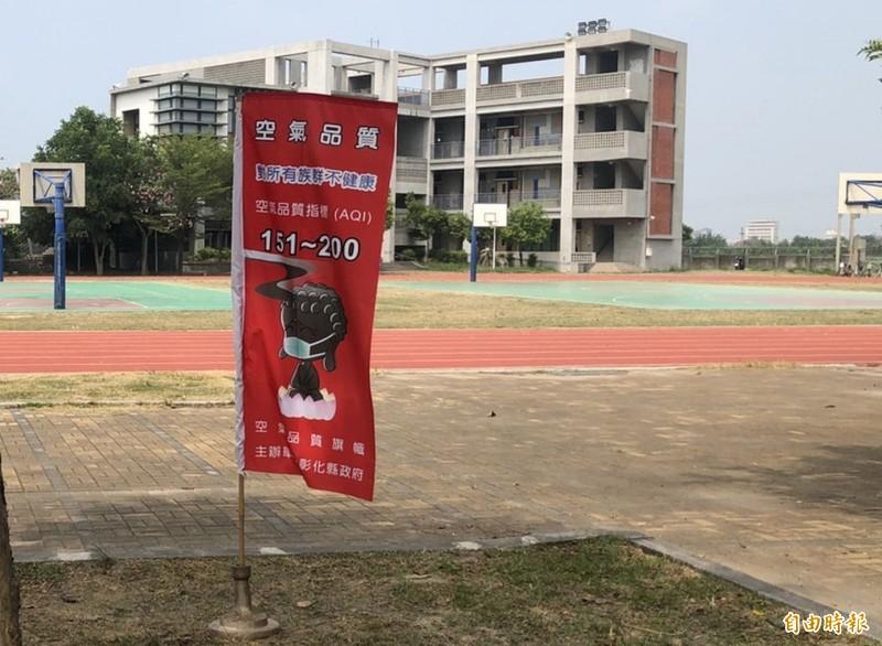 二林監測站的空氣品質指標為「紅色」等級,二林高中掛出「紅旗」,使得學校的操場上空無一人。(記者林良哲攝)