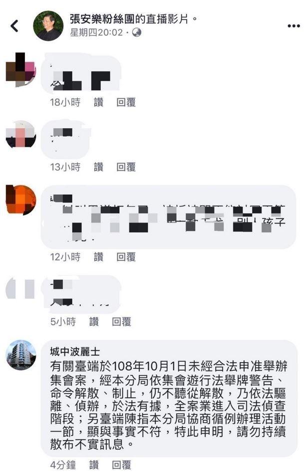 警方對於張安樂在他的臉書粉絲團上妄言,市警中正一分局也到對方臉書上證清,要求勿再散播不實言論,否則也將依法究處。(記者劉慶侯翻攝自張安樂粉絲團臉書)