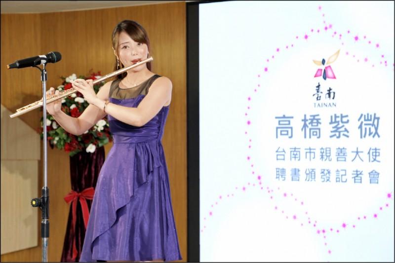 日本長笛演奏家高橋紫微擔任台南親善大使。(台南市政府提供)