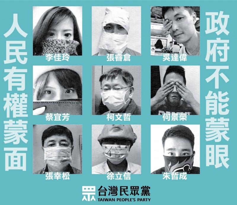 台灣民眾黨今天在臉書分享蒙面挺港的照片,引來網友批評,「風向倒是轉很快嘛?說好的小波浪跟擦槍走火呢?」(圖取自台灣民眾黨臉書)