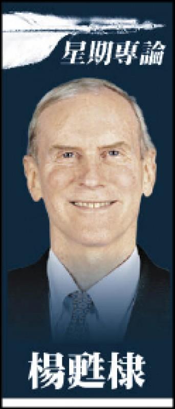 ◎楊甦棣(Stephen M. Young)