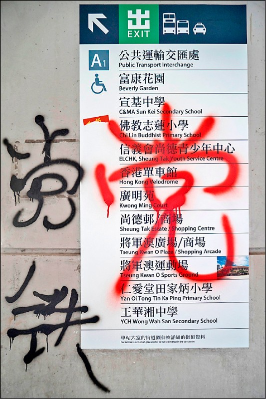 新界的港鐵將軍澳站一個標示牌,四日遭示威者噴漆「黨鐵」兩字,指控港鐵已淪為唯中共和香港政府之命是從的大眾運輸公司。 (法新社)