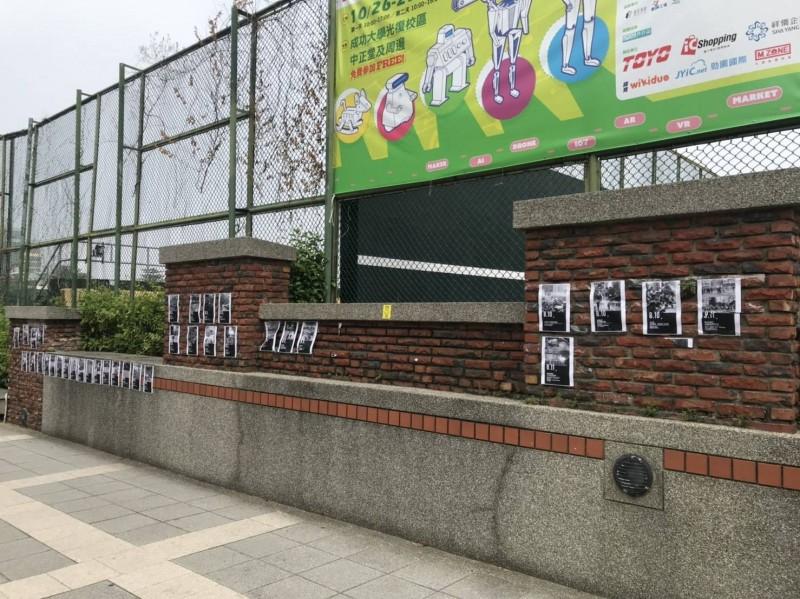 成大光復校區外圍牆有被張貼挺、撐香港海報的連儂牆。(記者王俊忠翻攝)