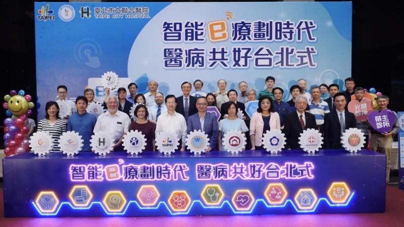台北市衛生局、台北市立聯合醫院今於市府舉辦「智能e療劃時代.醫病共好台北式」活動。(聯合醫院提供)