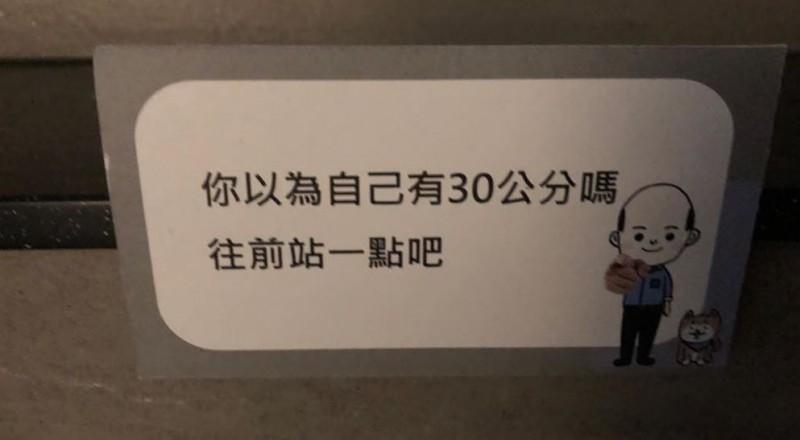高雄市政府內的男廁,被爆出現含有性騷擾意味的警語,讓不少網友感到不妥。(圖擷取自Wecare高雄臉書粉專)