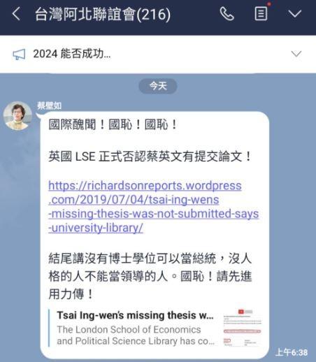 網友指北市府顧問蔡壁如在LINE群組,發文指「英國LSE正式否認蔡英文有提交論文」。(圖擷取自台大PTT八卦板)