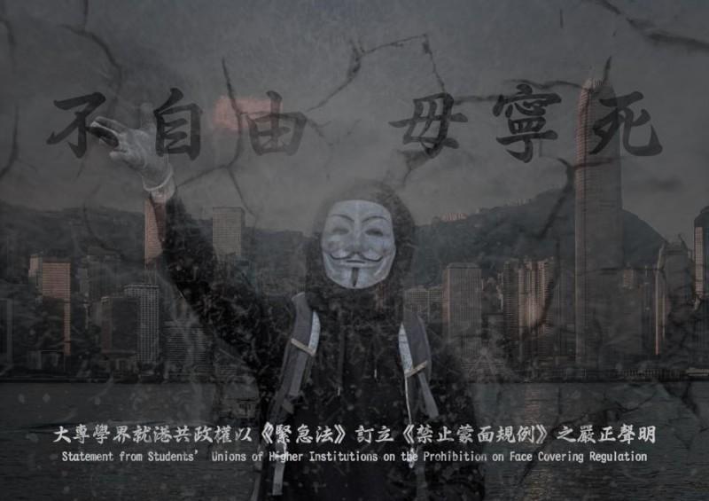 香港12所大專院校學生會6日發表聲明表示,《禁蒙面法》宣告香港正式步入極權統治,確立香港進入「警察社會」,並且呼籲香港人勿向暴政低頭,繼續誓死抗爭。(圖擷取自臉書_香港樹仁大學學生會)