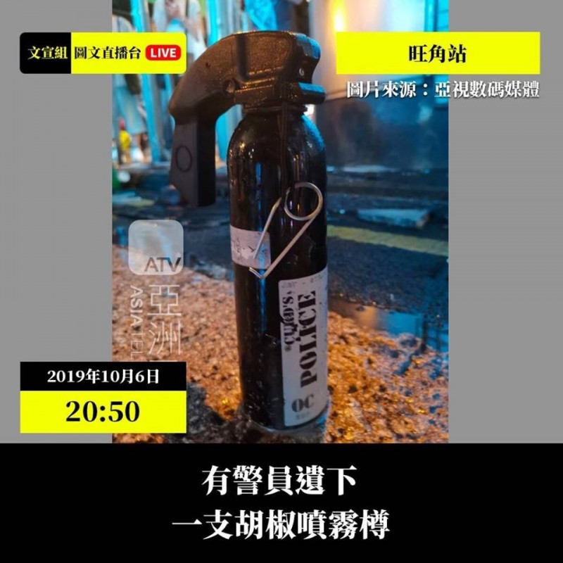 在亞皆老街彌敦道十字路口的地上有一大罐胡椒噴霧罐,疑似剛才鎮暴員警在清場期間遺落。(圖擷取自TG_文宣組圖文直播台)