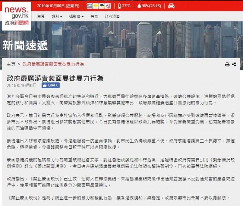 香港特區政府晚間發出新聞稿聲稱,《禁止蒙面規例》是為了防止進一步的暴力和騷亂行為,讓香港恢復和平與穩定。(圖擷取自香港特區政府網站)