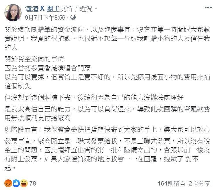 《潼潼 X 團主》在9月初才PO文稱,因為先前多買香港演唱會門票卻賣不好,有先挪用後面小物的費用來填補,但資金調度有問題,導致團購的筆尾款費用無法順利支付給廠商。(圖擷自臉書)