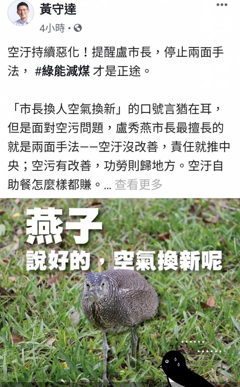 台中市議員黃守達在臉書抨擊,市長盧秀燕面對空污問題時採兩面手法。(翻攝自黃守達臉書)