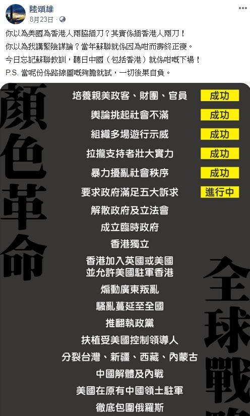 工聯會陸頌雄在8月元朗事件後,提出對美國介入香港事務的見解,有強烈反美親共的立場。(照片擷取自陸頌雄臉書)